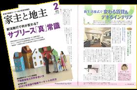 月刊「家主と地主」 全国賃貸住宅新聞社