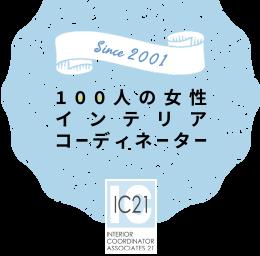 100人の女性インテリアコーディネーター IC21 since2001