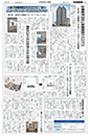 週刊『全国賃貸住宅新聞社』