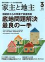 月刊『家主と地主』
