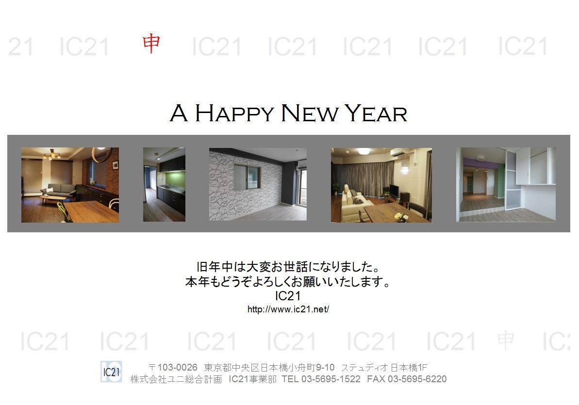 IC21の2016年賀状