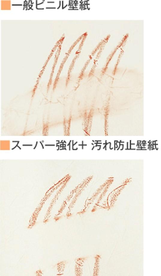 汚れ防止機能付きクロスのふき取り例(東リ)