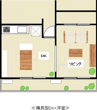 横型DK+洋室の間取り