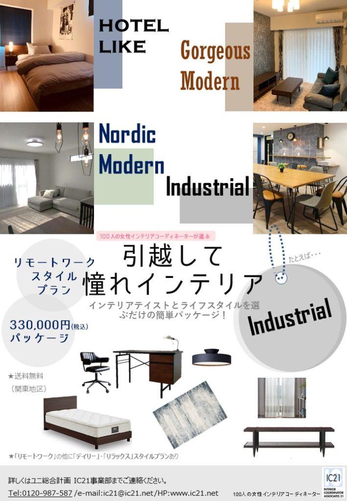 industrial~リモートワークスタイルプラン