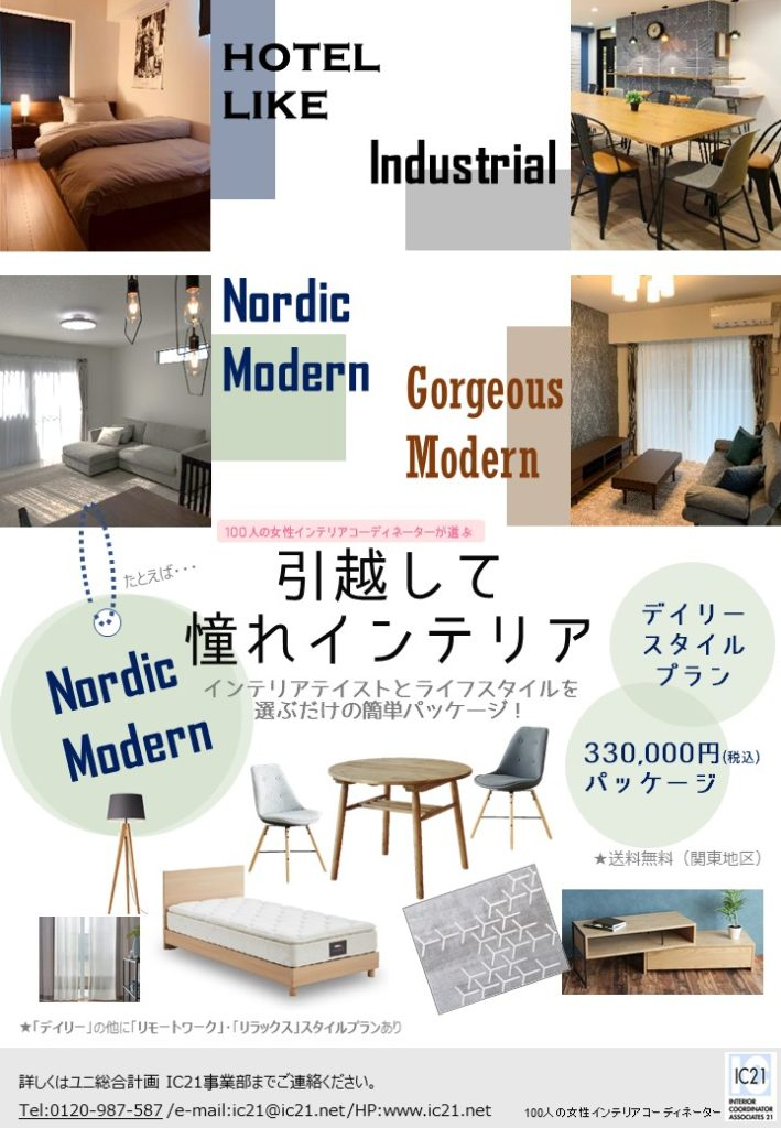 引越して憧れインテリア Nordic Modern